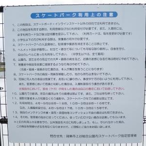 上谷総合公園スケートパーク・nasu PS GARAGE