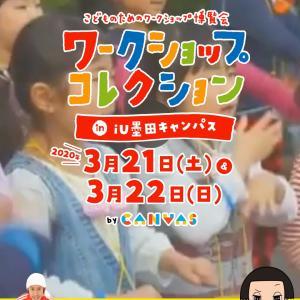 3/21-22は墨田区 ワークショップコレクション2020へ