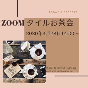 【zoomタイルお茶会】やります!