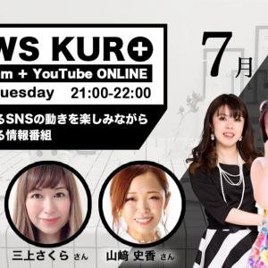 あした7/7 ニュースKURO出演します