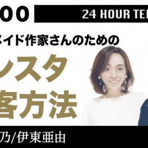 【第二弾プレゼント】当たる!7/11-12イベント