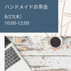 【ハンドメイドお茶会】8/27 テーマはオンラインレッスン!