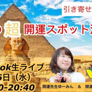 9/16 『開運TV」フェイスブック生ライブのお知らせ