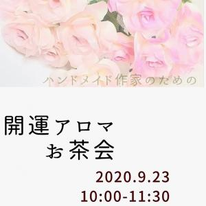 【オンラインハンドメイド開運お茶会9/23】参加特典つき!
