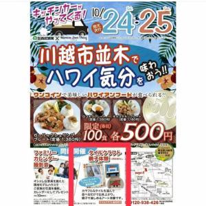 10月24~25日は川越市並木で無料イベント!