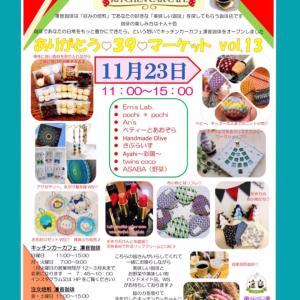 11/24 埼玉 鶴ヶ島でイベント 39マーケット