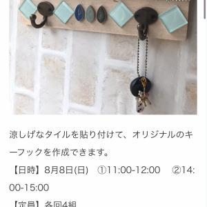 【8/4-10】展示販売&ワークショップ in 横須賀さいか屋