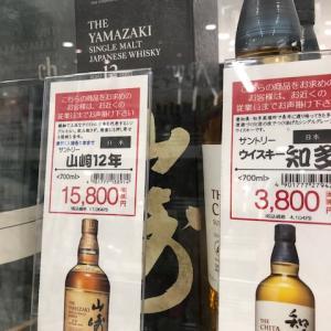 「山崎12年」が何と¥15,800(税別)