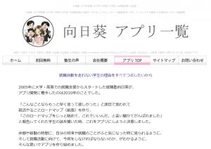 就職塾向日葵ホームページ「アプリ一覧」を作りました。