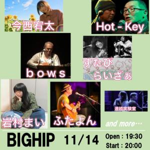 【LIVE告知】本日、BIGHIP定期LIVEです!