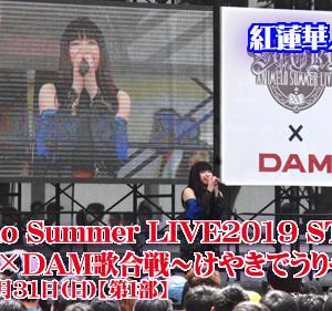【動画UP】「紅蓮華」歌唱、アニサマ×DAM特設ステージにて
