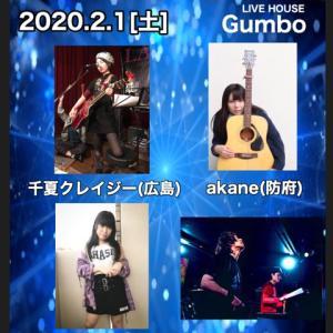 【LIVE告知】2/1は周南GUMBOで待ってます!