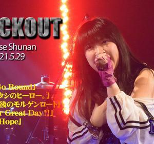 【LIVE動画UP】まだまだUPしてくよー、5/29分!