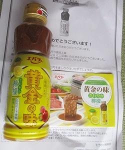 【モラタメ】黄金の味 さわやか檸檬(レモン)【モラッた】
