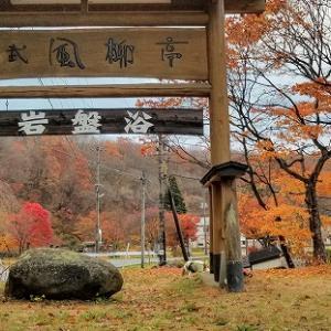 秋の紅葉狩り~岩手錦秋湖続編