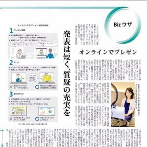 日経新聞 掲載記事とお知らせ
