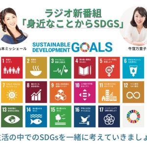 ラジオ新番組「身近なことからSDGs」スタート!