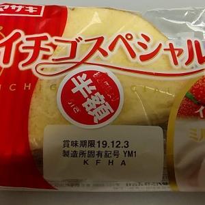 イチゴスペシャルを久々に食べた