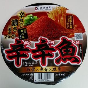 【必食】辛辛魚ラーメン2020|寿がきや