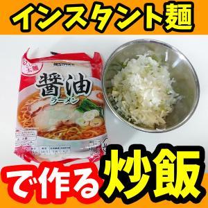 袋インスタント麺で炒飯を作ってみた