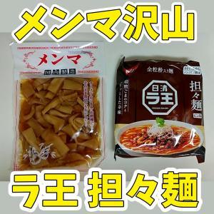 【つけ麺】日清ラ王担々麺にメンマ沢山