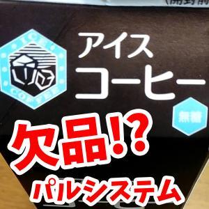 パルシステムのアイスコーヒーが届かない!