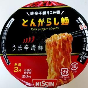 やっぱり旨い。とんがらし麺、うま辛海鮮