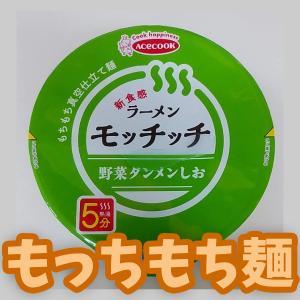 新感覚!ラーメンモッチッチ野菜タンメンしお