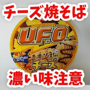 【日清U.F.O】美味からず。不味からず。チーズ焼そば。