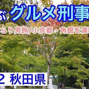 #002 秋田ぶらり男旅/小京都・角館を満喫の巻(大館・武家屋敷通り)