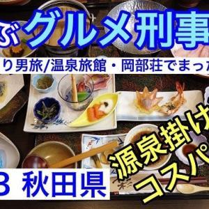 #003 秋田ぶらり男旅/温泉旅館・岡部荘でまったりの巻