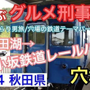 #004 秋田ぶらり男旅/穴場の鉄道テーマの巻(十和田湖→小坂鉄道レールパーク)