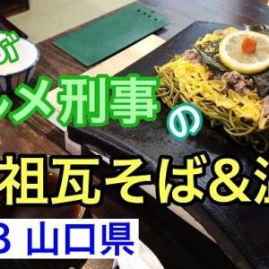 #018 元祖瓦そば たかせ & 川棚温泉
