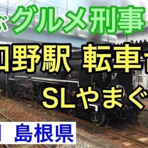 #021 津和野駅 転車台(SLやまぐち号)