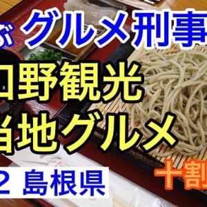 #022 津和野観光とご当地グルメ(ちしゃの木)