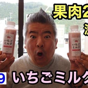#079 【ファミマ限定】つぶつぶ果肉入り いちごミルク(無果汁/果肉20%)