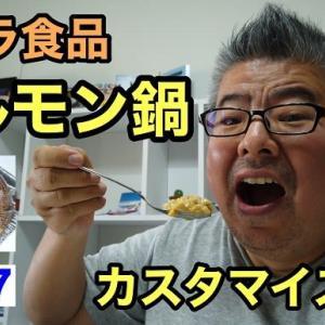 #077 ナガラ食品 ホルモン鍋 カスタマイズ