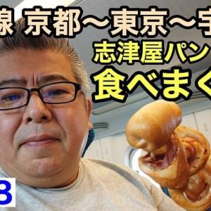 #078 新幹線 京都~東京~宇都宮 志津屋パン・駅弁食べまくり!