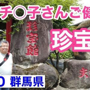 #080 珍宝館 館長チ〇子さんご健在!