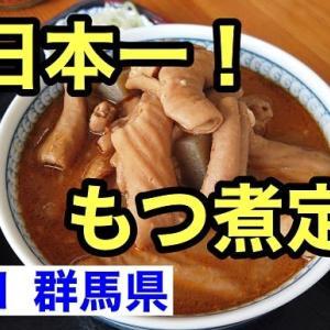 #081 日本一のもつ煮定食(永井食堂)