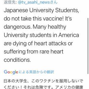 大学生へのワクチン接種