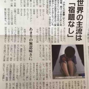 世界の教育と日本の教育