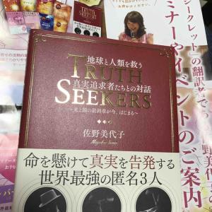 佐野美代子さんの講演会へ