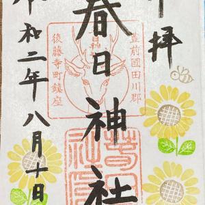 春日神社(かすがじんじゃ)/福岡県田川市 御朱印がひまわり