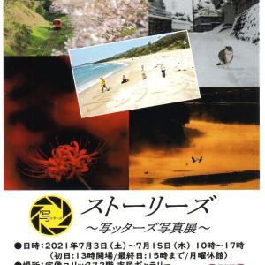 写真展のお知らせ 福岡県宗像市にて開催