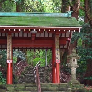 九州八十八ヶ所百八霊場巡り始めました/福岡県 9番札所 若杉山 明王院