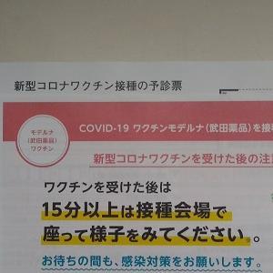 新型コロナワクチン(モデルナ)の1回目接種