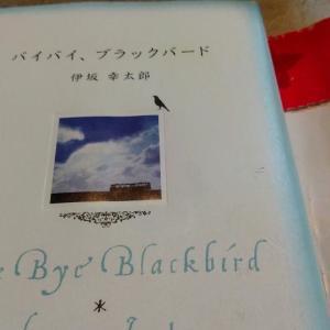 バイバイブラックバードを読み終えた