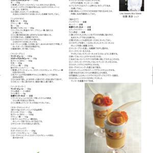 おうちパフェ『lulu』レシピ公開