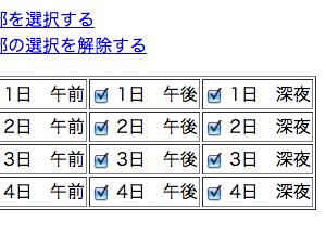 jQuery、$(セレクタ).each()を使って、複数のチェックボックスをまとめて選択もしくは解除する機能をつくる